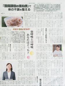 週刊事実報道2019年5月30日に掲載されました